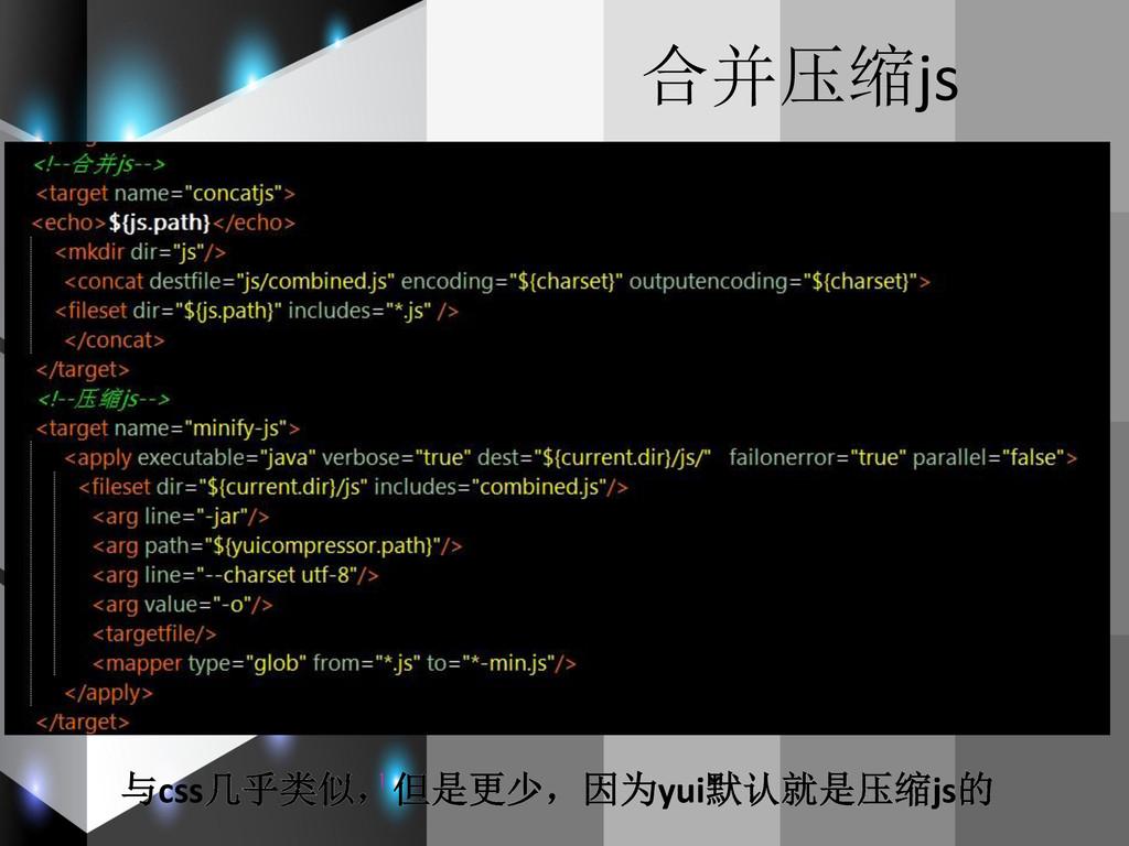 合并压缩js 与css几乎类似,但是更少,因为yui默认就是压缩js的