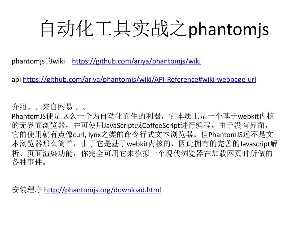 自动化工具实战之phantomjs phantomjs的wiki https://github...