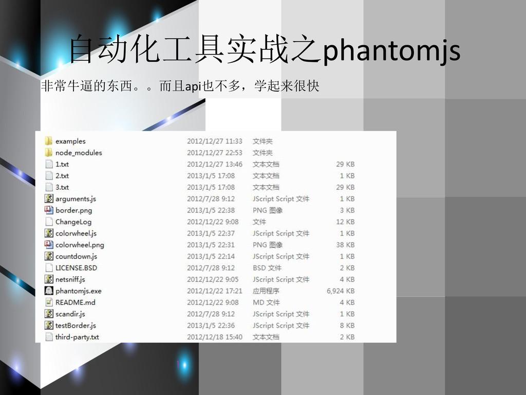 自动化工具实战之phantomjs 非常牛逼的东西。。而且api也不多,学起来很快