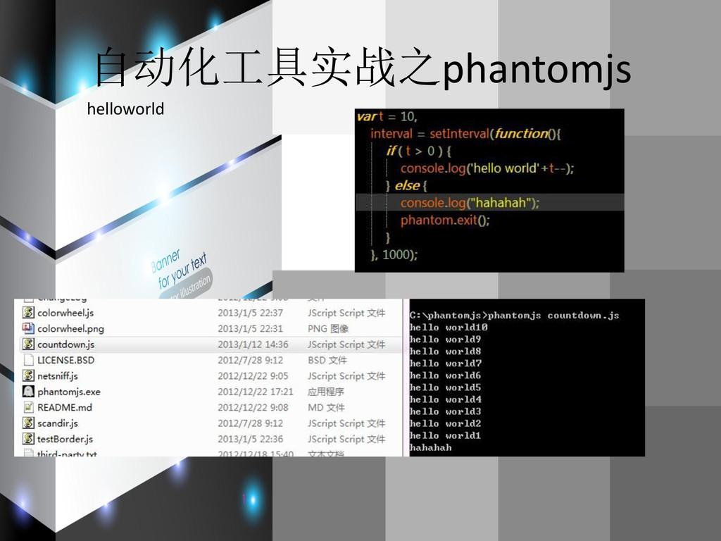 自动化工具实战之phantomjs helloworld