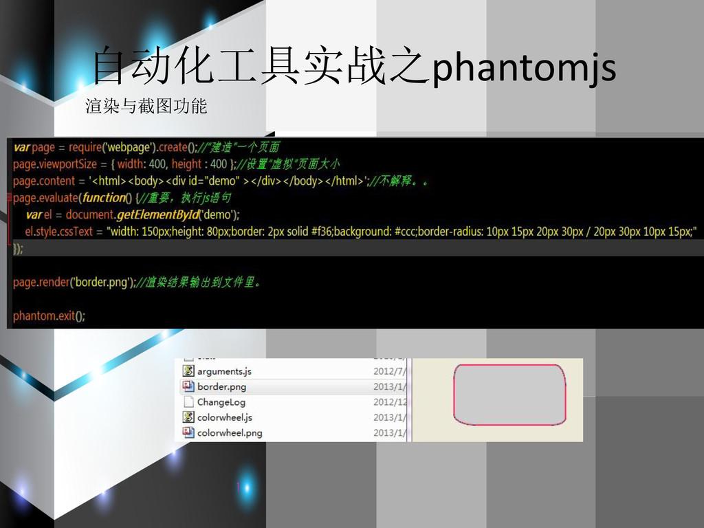 自动化工具实战之phantomjs 渲染与截图功能
