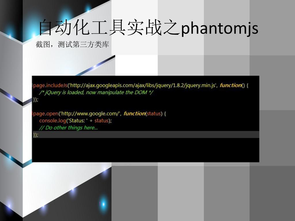 自动化工具实战之phantomjs 截图,测试第三方类库