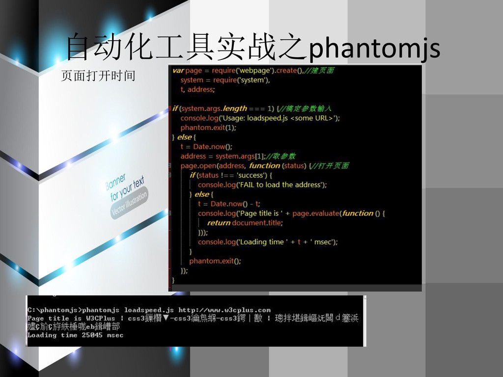 自动化工具实战之phantomjs 页面打开时间