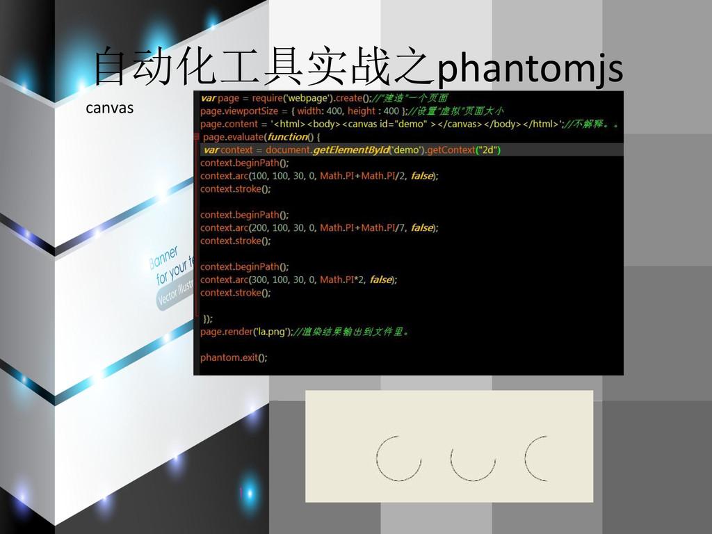 自动化工具实战之phantomjs canvas