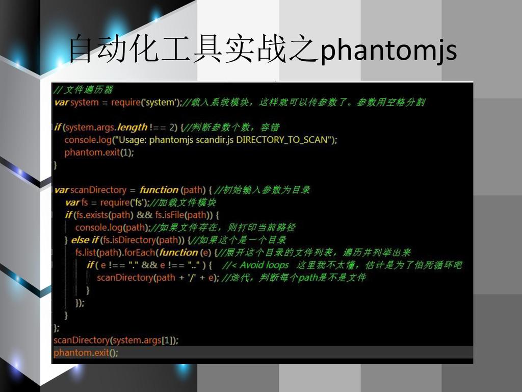 自动化工具实战之phantomjs