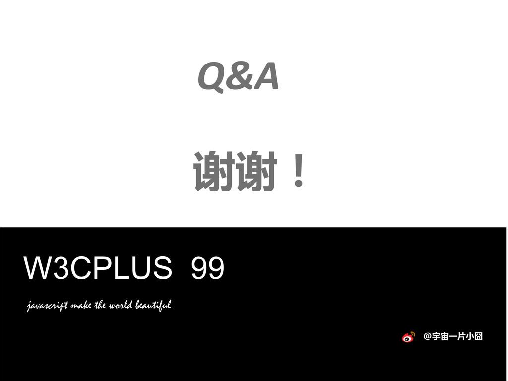 谢谢! W3CPLUS 99 javascript make the world beauti...