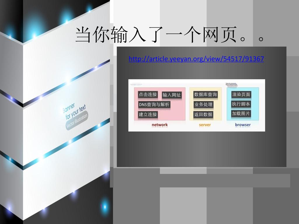 当你输入了一个网页。。 http://article.yeeyan.org/view/5451...