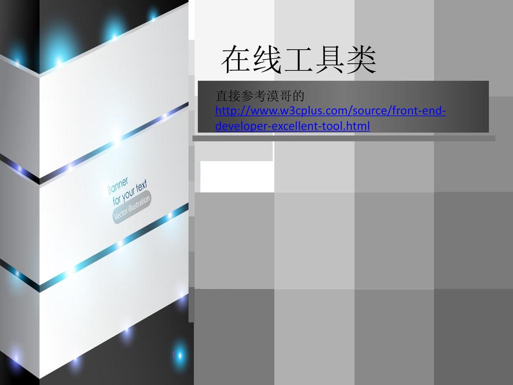 在线工具类 直接参考漠哥的 http://www.w3cplus.com/source/fro...