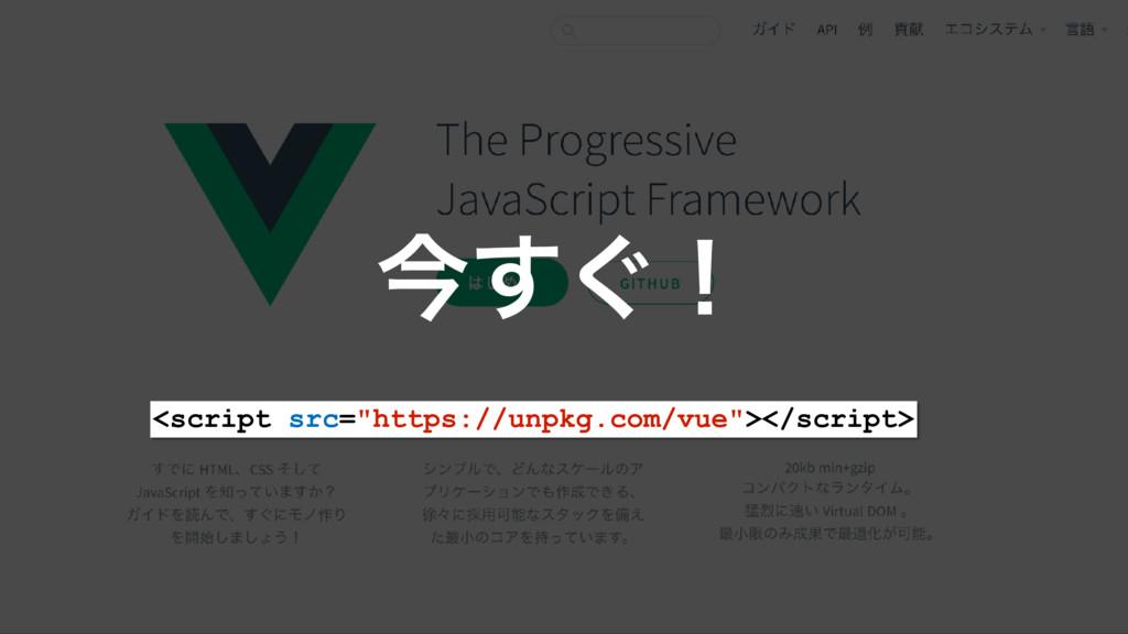 """ࠓ͙͢ʂ <script src=""""https://unpkg.com/vue""""></scri..."""