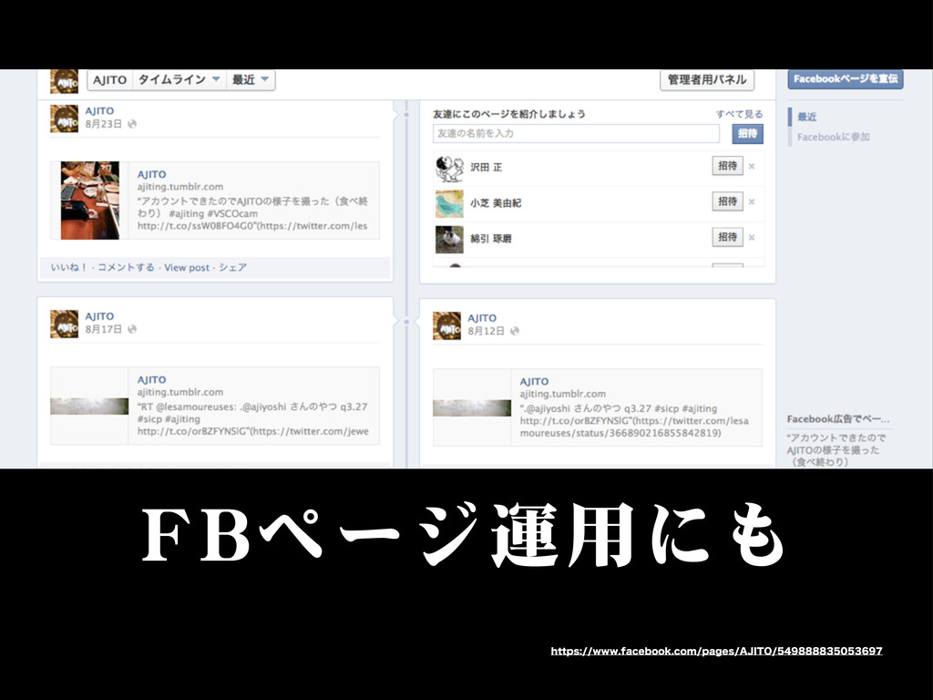 "FFBBページ運用にも IUUQTXXXGBDFCPPLDPNQBHFT""+*5..."