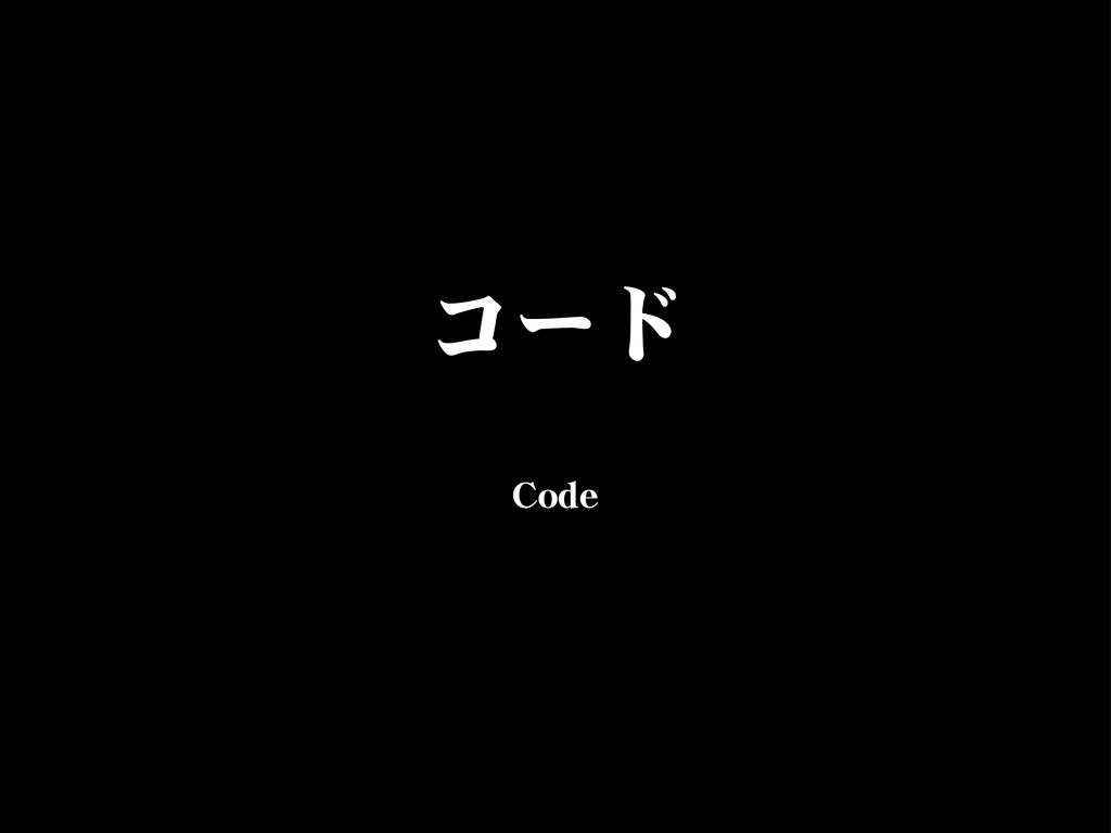 コード CCooddee