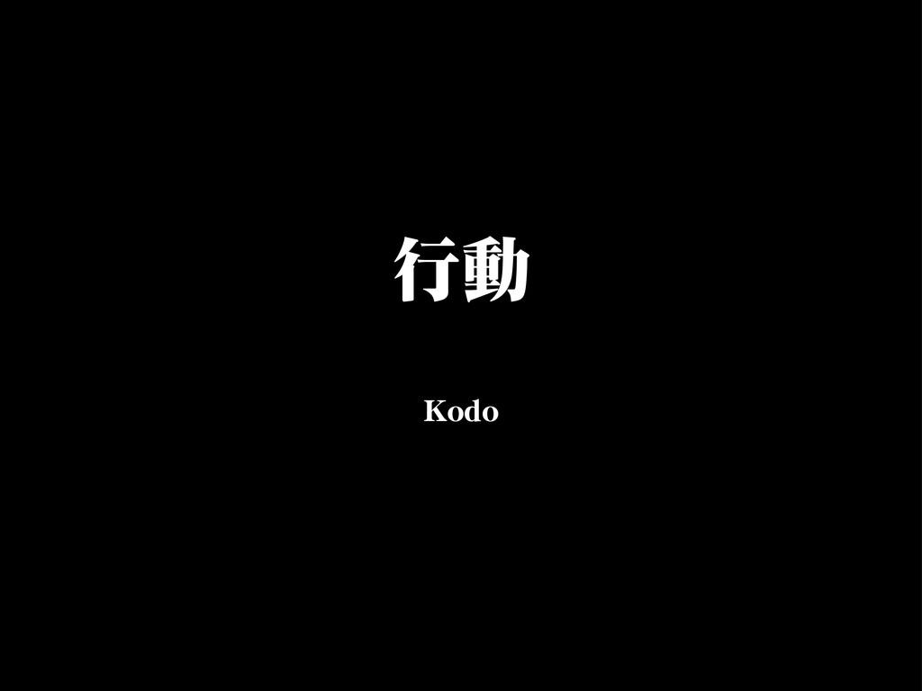 行動 KKooddoo