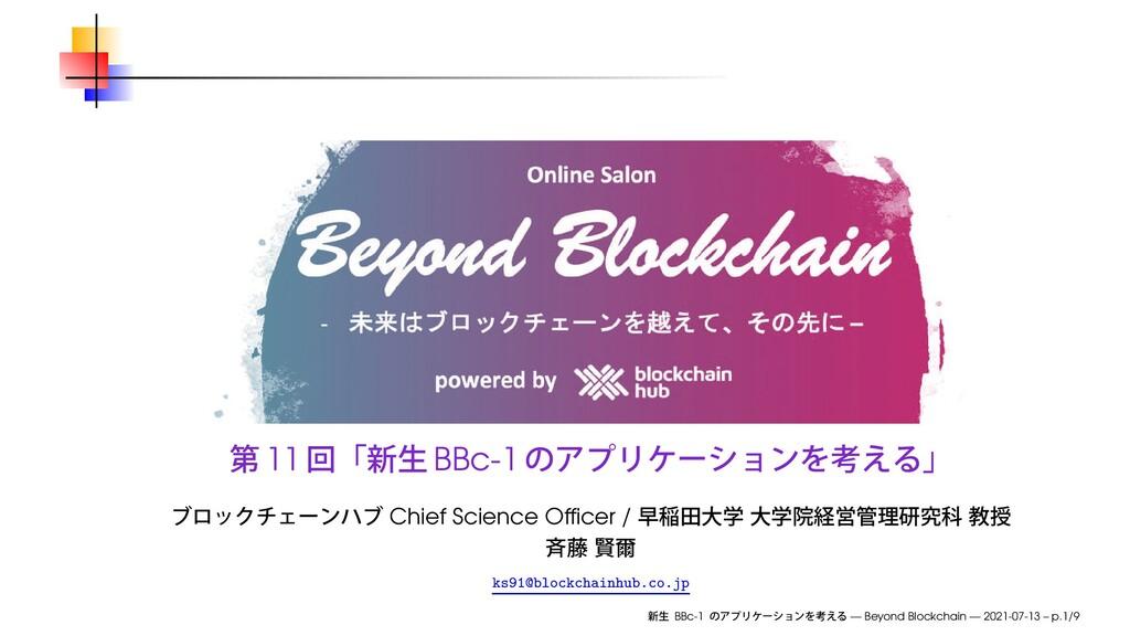 11 BBc-1 Chief Science Officer / ks91@blockchain...