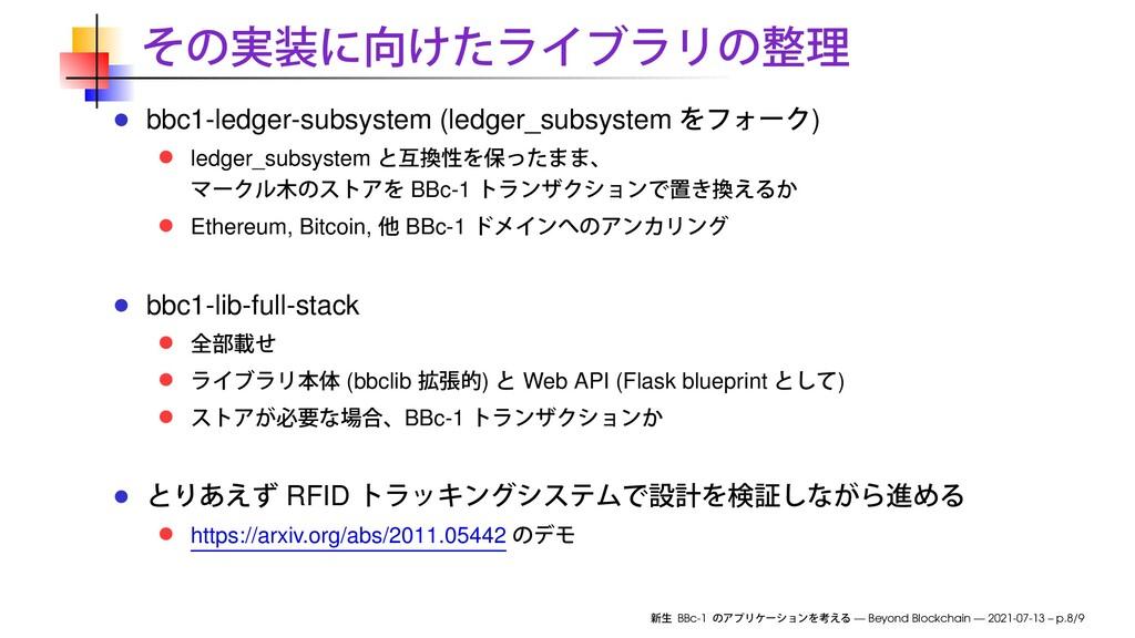 bbc1-ledger-subsystem (ledger_subsystem ) ledge...