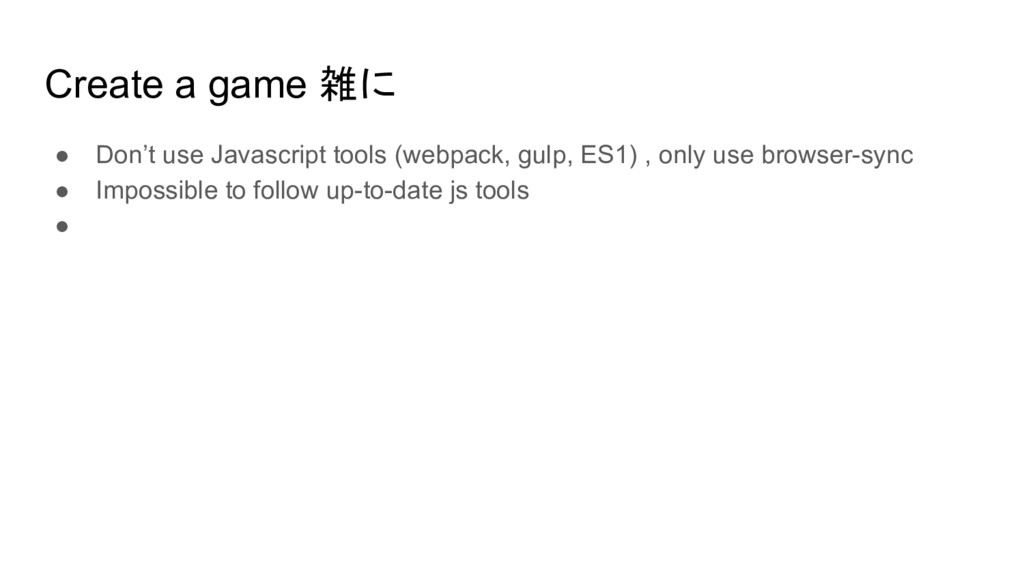 Create a game 雑に ● Don't use Javascript tools (...