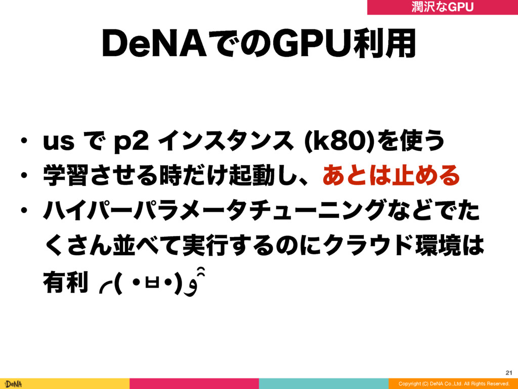 "%F/""Ͱͷ(16ར༻ 21 Copyright (C) DeNA Co.,Ltd. All ..."