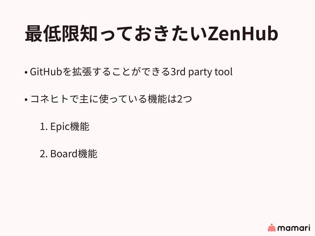 最低限知っておきたいZenHub • GitHubを拡張することができる3rd party t...
