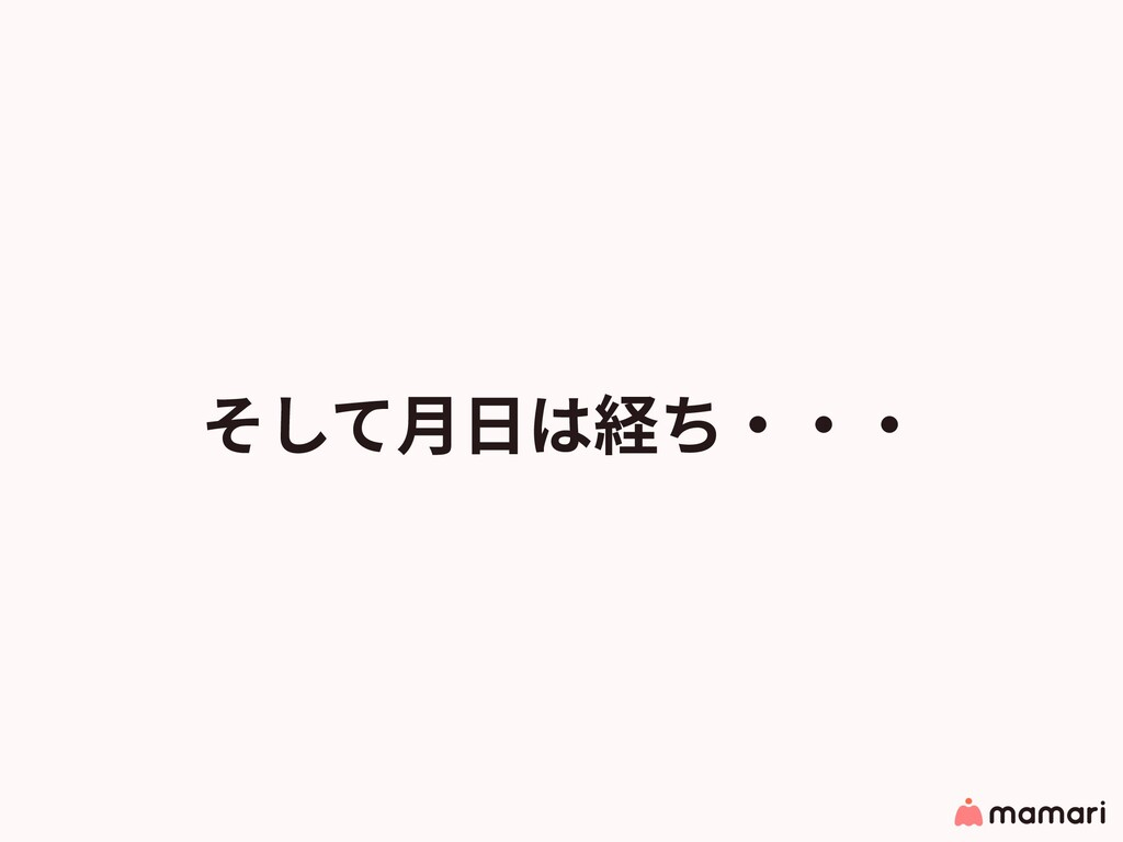 そして⽉⽇は経ち・・・
