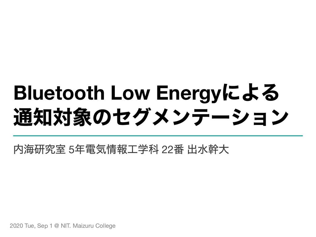 Bluetooth Low Energy による 通知対象のセグメンテーション 内海研究室 5...