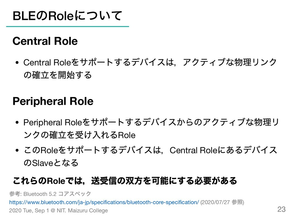 Central Role Central Role をサポートするデバイスは,アクティブな物理...