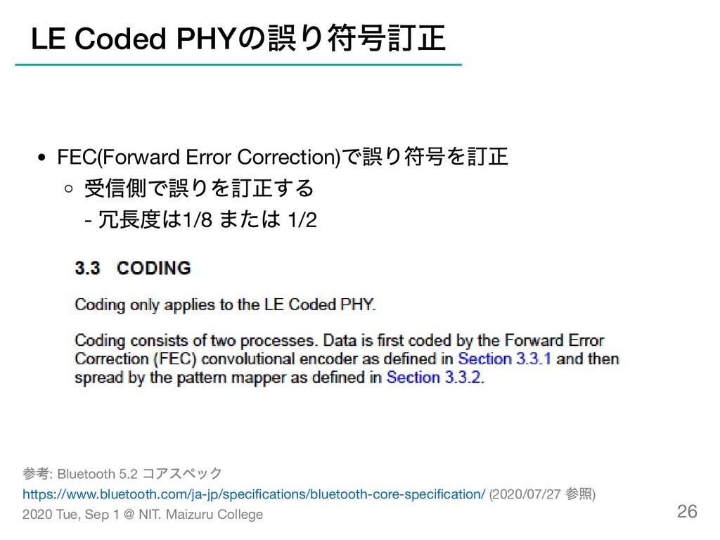 FEC(Forward Error Correction) で誤り符号を訂正 受信側で誤りを訂...