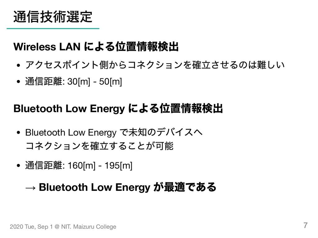 Wireless LAN による位置情報検出 アクセスポイント側からコネクションを確⽴させるの...