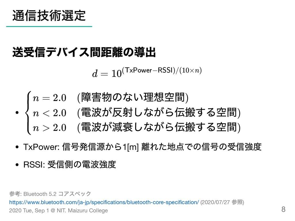 送受信デバイス間距離の導出 d = 10(TxPower−RSSI)/(10×n) TxPow...