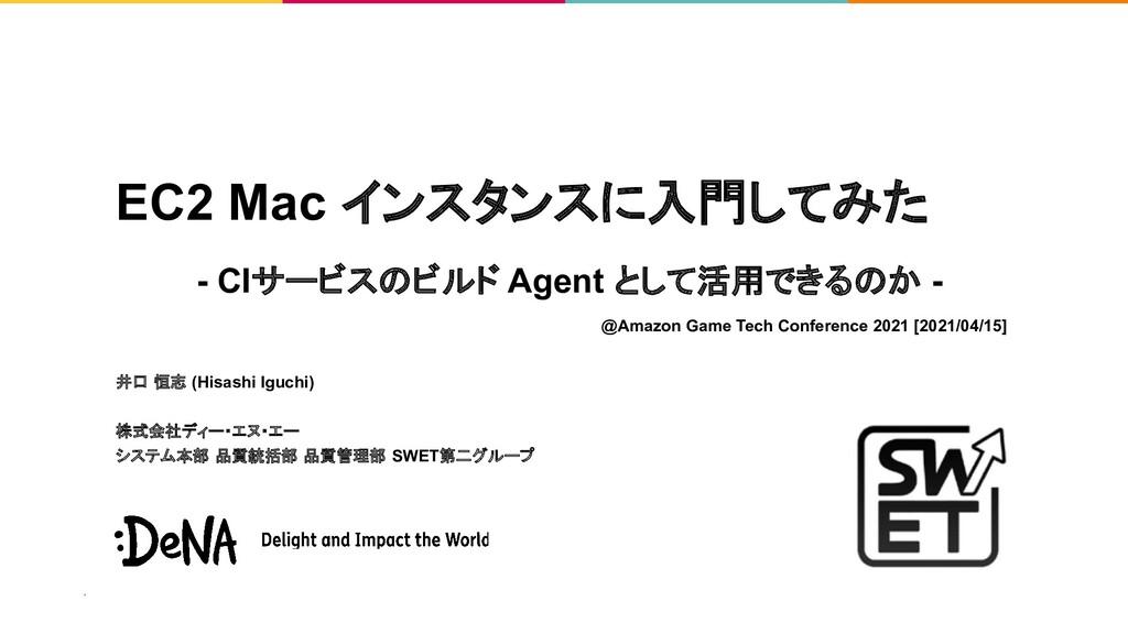 EC2 Mac インスタンスに入門してみた - CIサービスのビルド Agent として活用で...