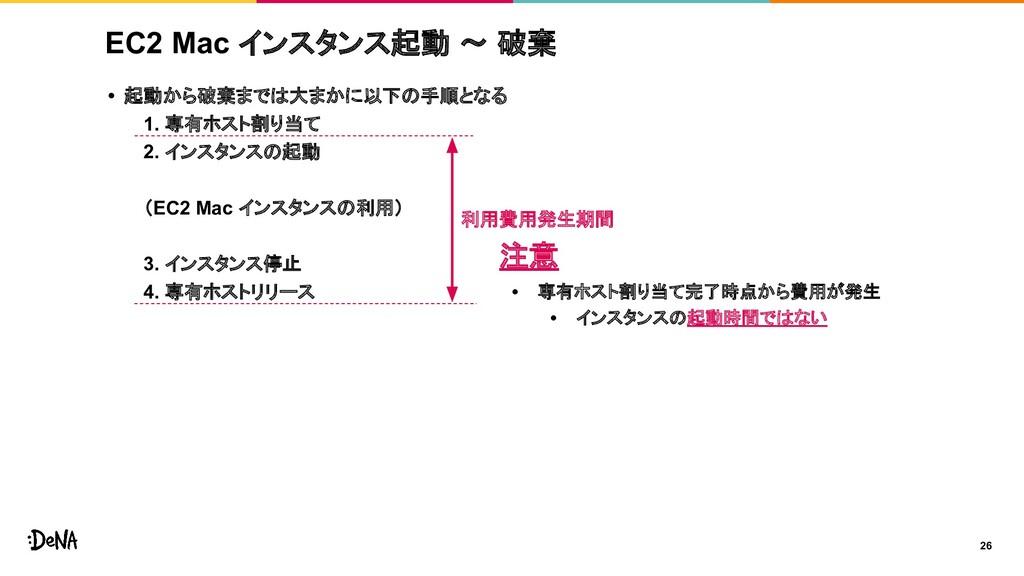 EC2 Mac インスタンス起動 〜 破棄 • 起動から破棄までは大まかに以下の手順となる 1...