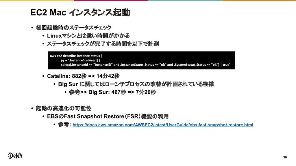EC2 Mac インスタンス起動 • 初回起動時のステータスチェック • Linuxマシンとは...