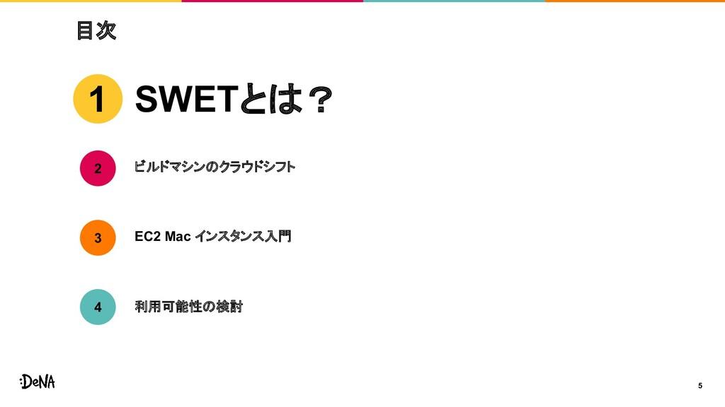 目次 5 SWETとは? ビルドマシンのクラウドシフト EC2 Mac インスタンス入門 1 ...