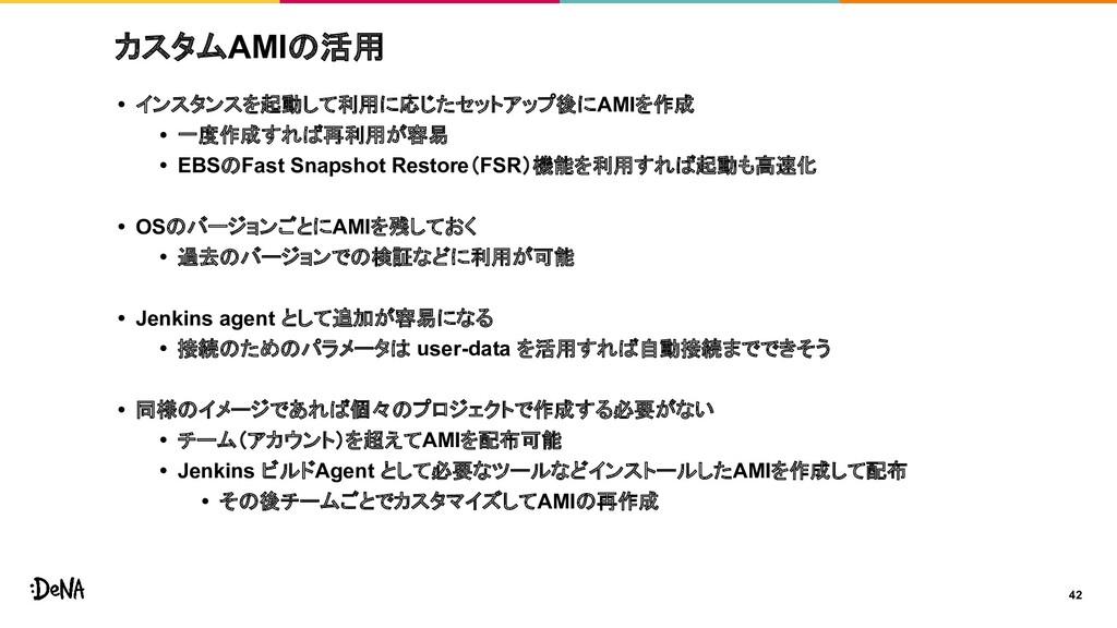 カスタムAMIの活用 • インスタンスを起動して利用に応じたセットアップ後にAMIを作成 • ...