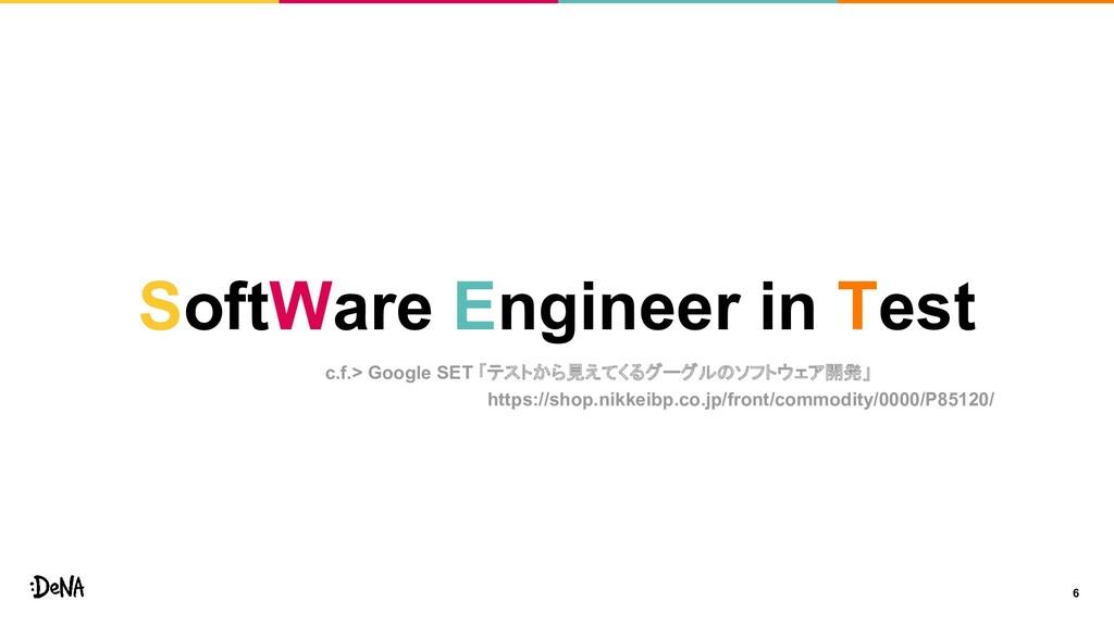 6 SoftWare Engineer in Test c.f.> Google SET 「テ...