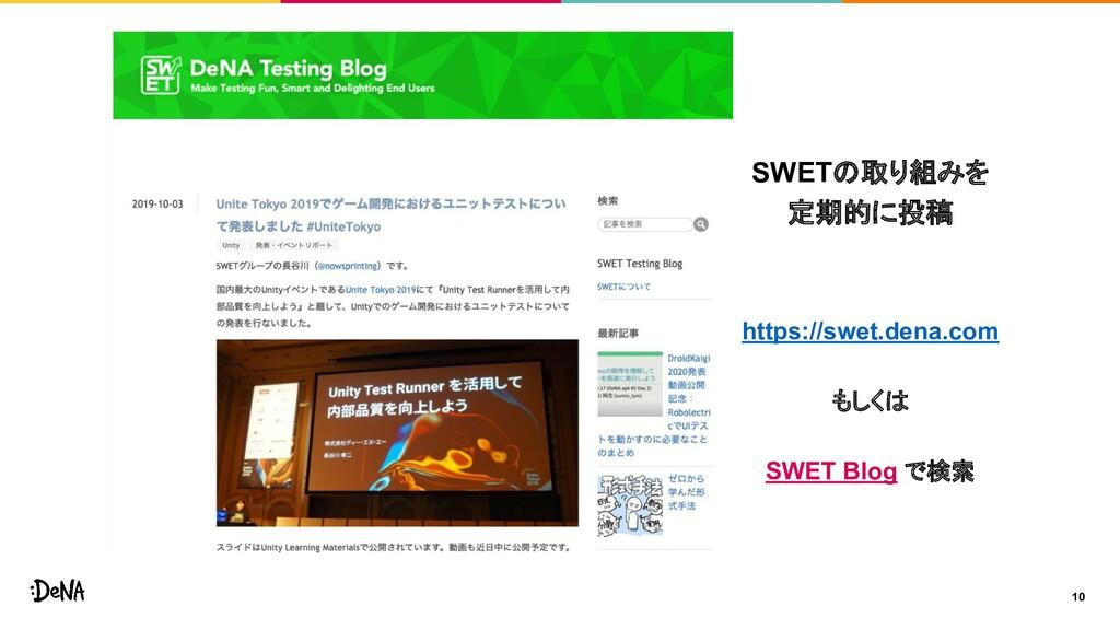 10 SWETの取り組みを 定期的に投稿 https://swet.dena.com もしくは...