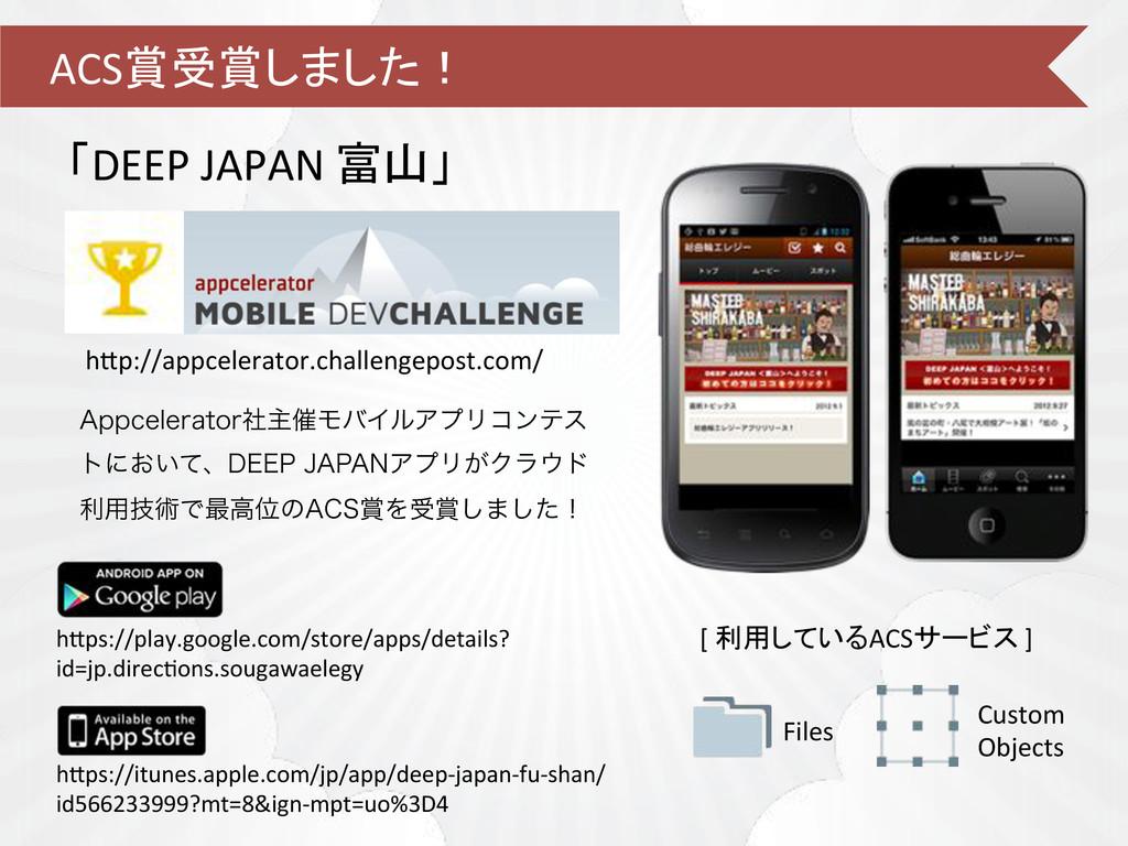 ACS==TbTX™! IDEEP!JAPAN! J! Custom! Objects! ...