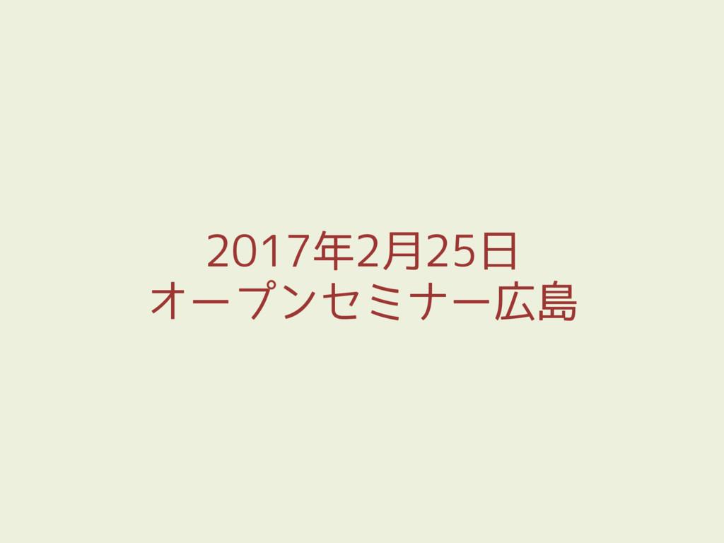 2017年2月25日 オープンセミナー広島