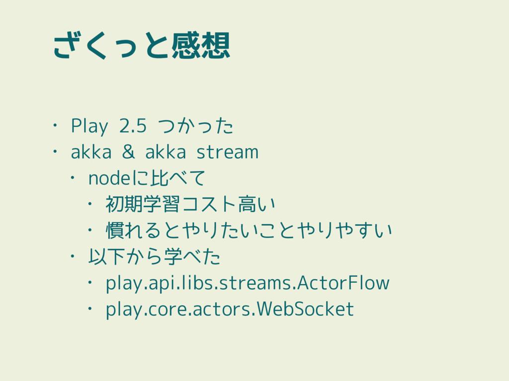 ざくっと感想 • Play 2.5 つかった • akka & akka stream • n...