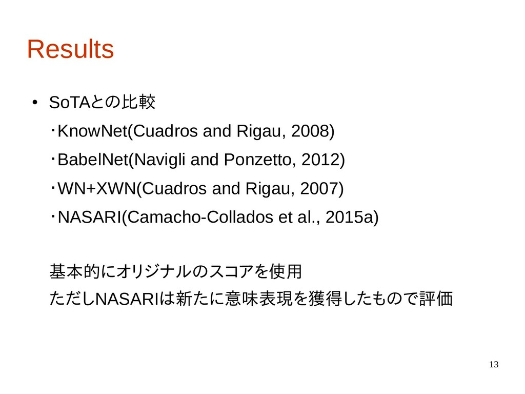 13 Results ● SoTAとの比較 ・KnowNet(Cuadros and Riga...