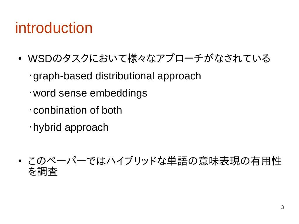 3 introduction ● WSDのタスクにおいて様々なアプローチがなされている ・gr...
