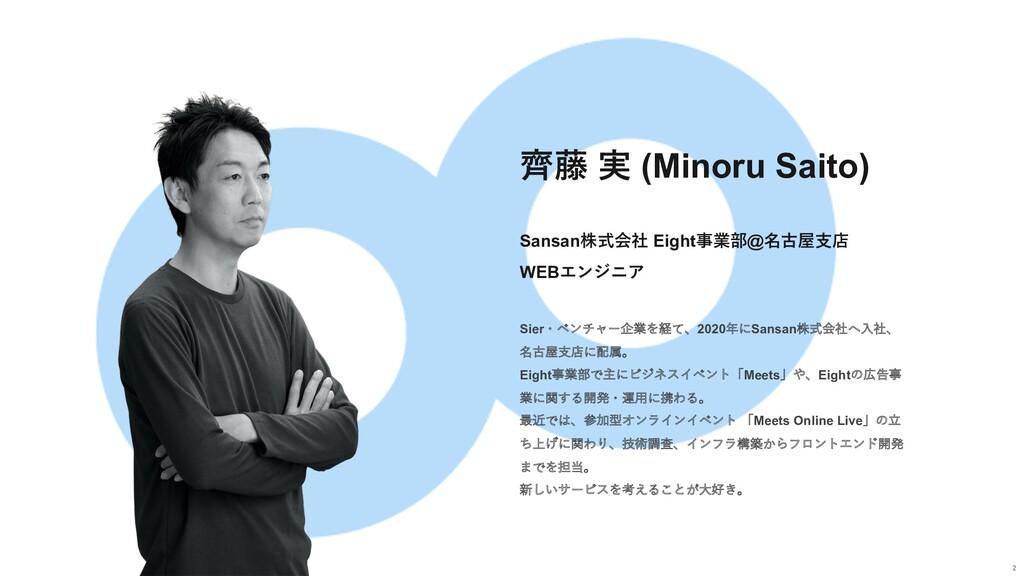 2 ⿑藤 実 (Minoru Saito) Sansan株式会社 Eight事業部@名古屋⽀店...