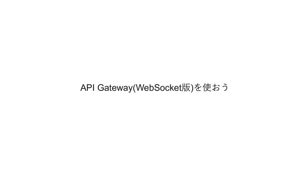 API Gateway(WebSocket版)を使おう