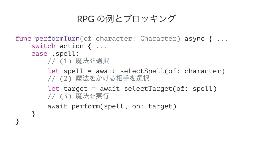 RPG ͷྫͱϒϩοΩϯά func performTurn(of character: Ch...