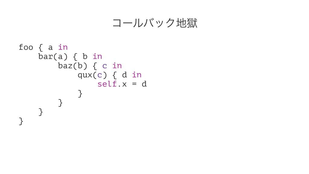 ίʔϧόοΫࠈ foo { a in bar(a) { b in baz(b) { c in...