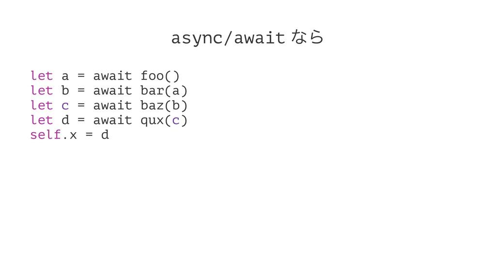 async/await ͳΒ let a = await foo() let b = awai...