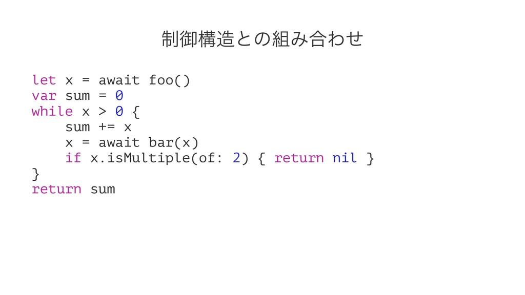 ੍ޚߏͱͷΈ߹Θͤ let x = await foo() var sum = 0 whi...