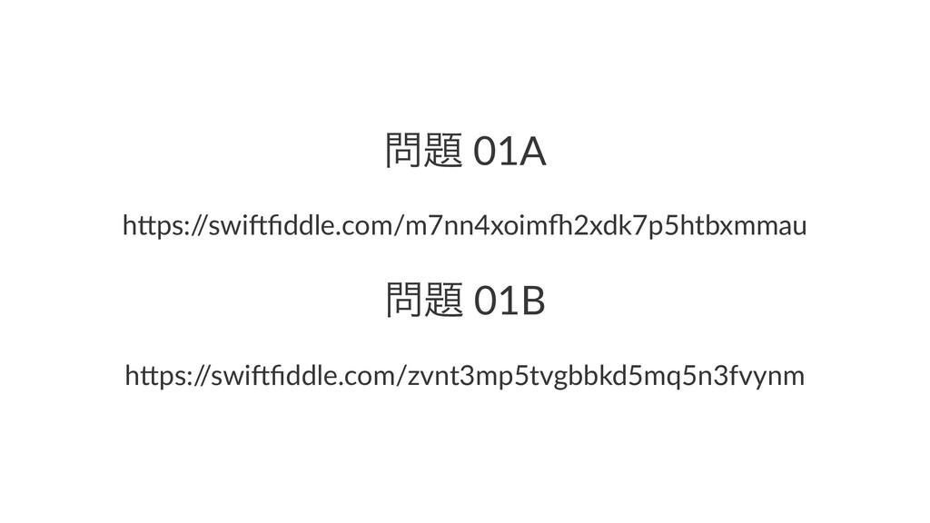 """ 01A h""""ps:/ /swi)fiddle.com/m7nn4xoim62xdk7p5h..."""