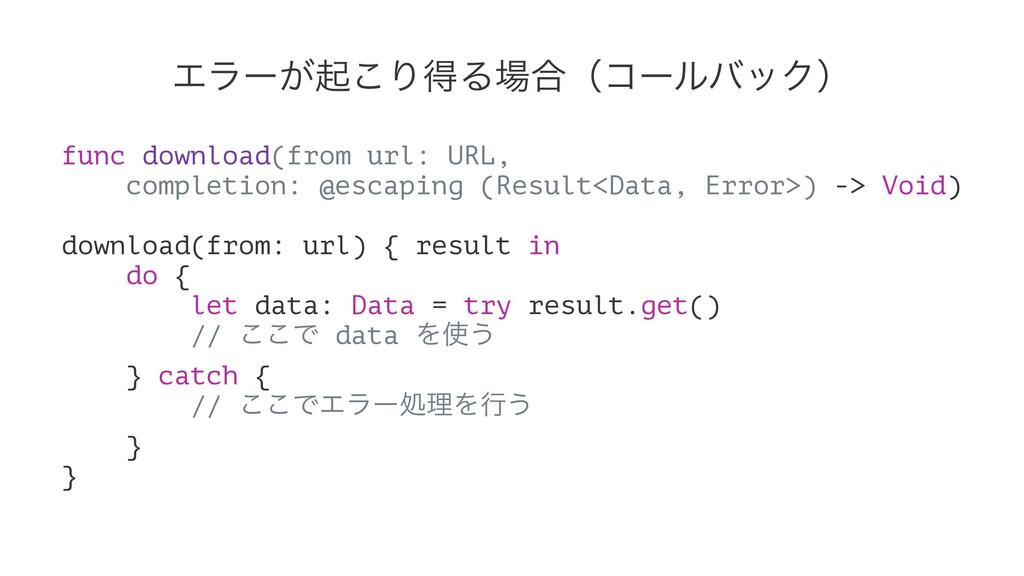 Τϥʔ͕ى͜ΓಘΔ߹ʢίʔϧόοΫʣ func download(from url: URL...