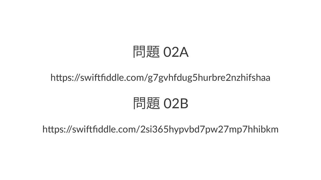 " 02A h""ps:/ /swi)fiddle.com/g7gvhfdug5hurbre2n..."