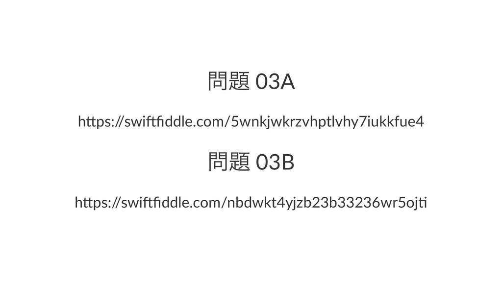 " 03A h""ps:/ /swi)fiddle.com/5wnkjwkrzvhptlvhy7..."