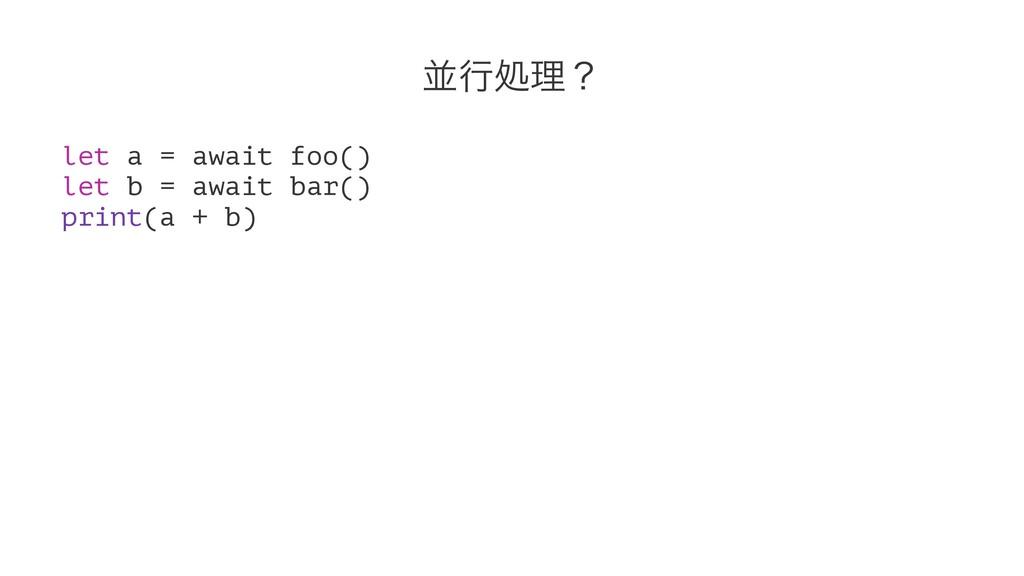 ฒߦॲཧʁ let a = await foo() let b = await bar() p...